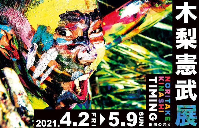 特別展「木梨憲武展 Timing─ 瞬間の光り─」山形美術館