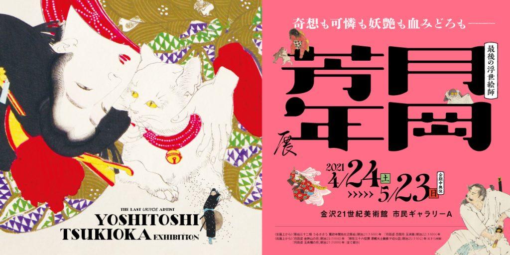 「最後の浮世絵師 月岡芳年展」金沢21世紀美術館