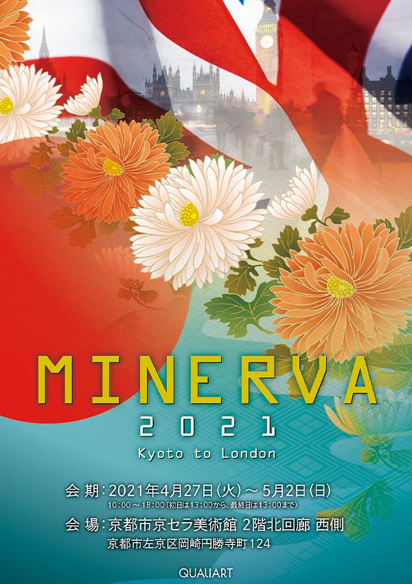 「MINERVA 2021 in Kyoto」京都市京セラ美術館
