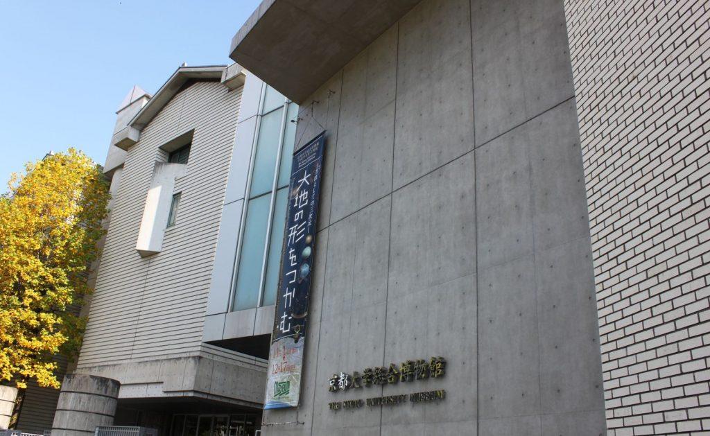京都大学総合博物館-京都市-京都府