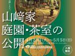 「山﨑家庭園・茶室の公開(春)」中野区立歴史民俗資料館