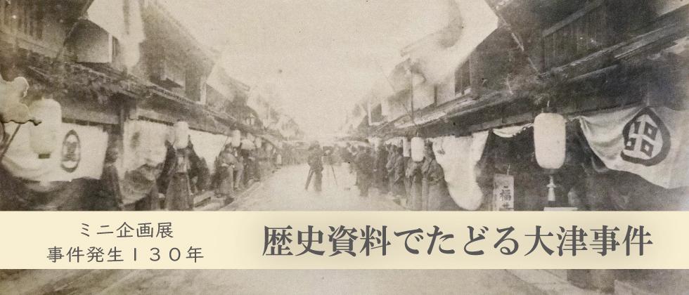「事件発生130年(第164回ミニ企画展)歴史資料でたどる大津事件」大津市歴史博物館