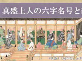 第168回ミニ企画展「真盛上人の六字名号と絵伝記」大津市歴史博物館