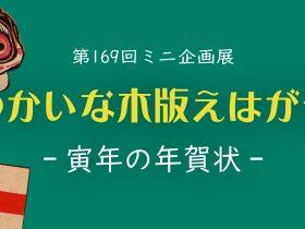 第169回ミニ企画展「ゆかいな木版えはがき ―寅年の年賀状―」大津市歴史博物館
