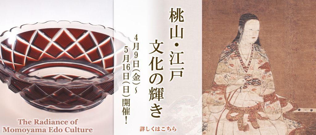 「桃山・江戸文化の輝き」大和文華館