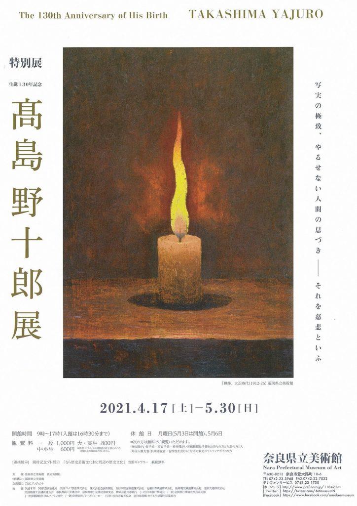 特別展「生誕130年記念 髙島野十郎展」奈良県立美術館
