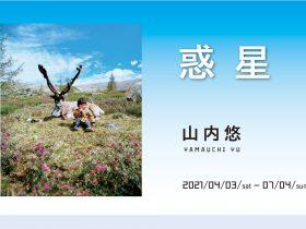 「山内悠「惑星」 YAMAUCHI YU PLANET」入江泰吉記念奈良市写真美術館
