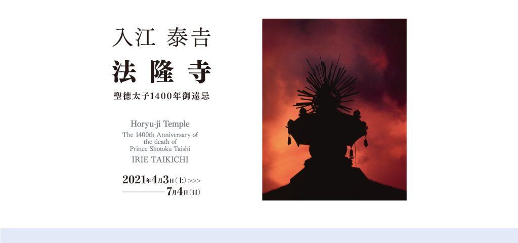 「入江泰吉「法隆寺」展」入江泰吉記念奈良市写真美術館