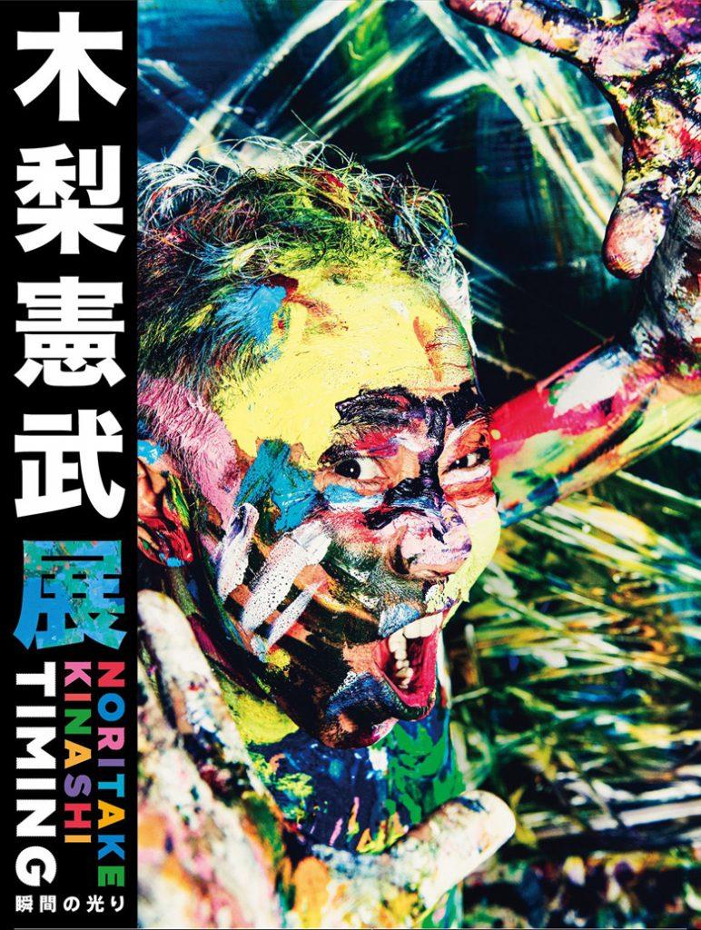 「木梨憲武展 Timing-瞬間の光り-」鳥取県立博物館