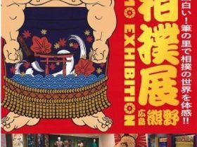 「大相撲展 広島 熊野場所」筆の里工房