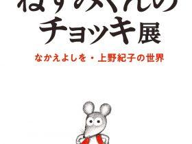 「誕生45周年記念 ねずみくんのチョッキ展」松屋銀座