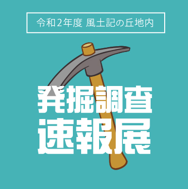 「令和2年度風土記の丘地内発掘調査速報展」島根県立八雲立つ風土記の丘展示学習館