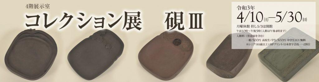 「コレクション展 硯Ⅲ」観峰館