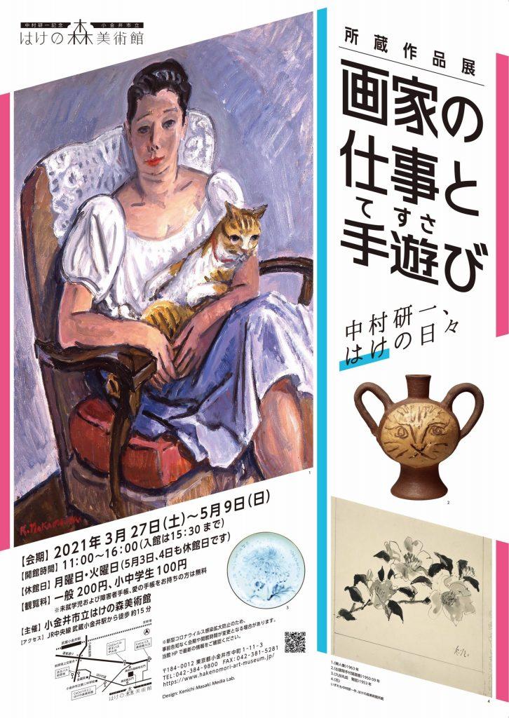 所蔵作品展「画家の仕事と手遊び 中村研一、はけの日々」小金井市立はけの森美術館