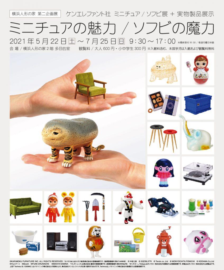ケンエレファント社ミニチュア/ソフビ展「ミニチュアの魅力/ソフビの魔力」横浜人形の家