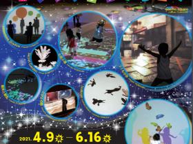 「2021となみチューリップフェア特別展 魔法の美術館」砺波市美術館