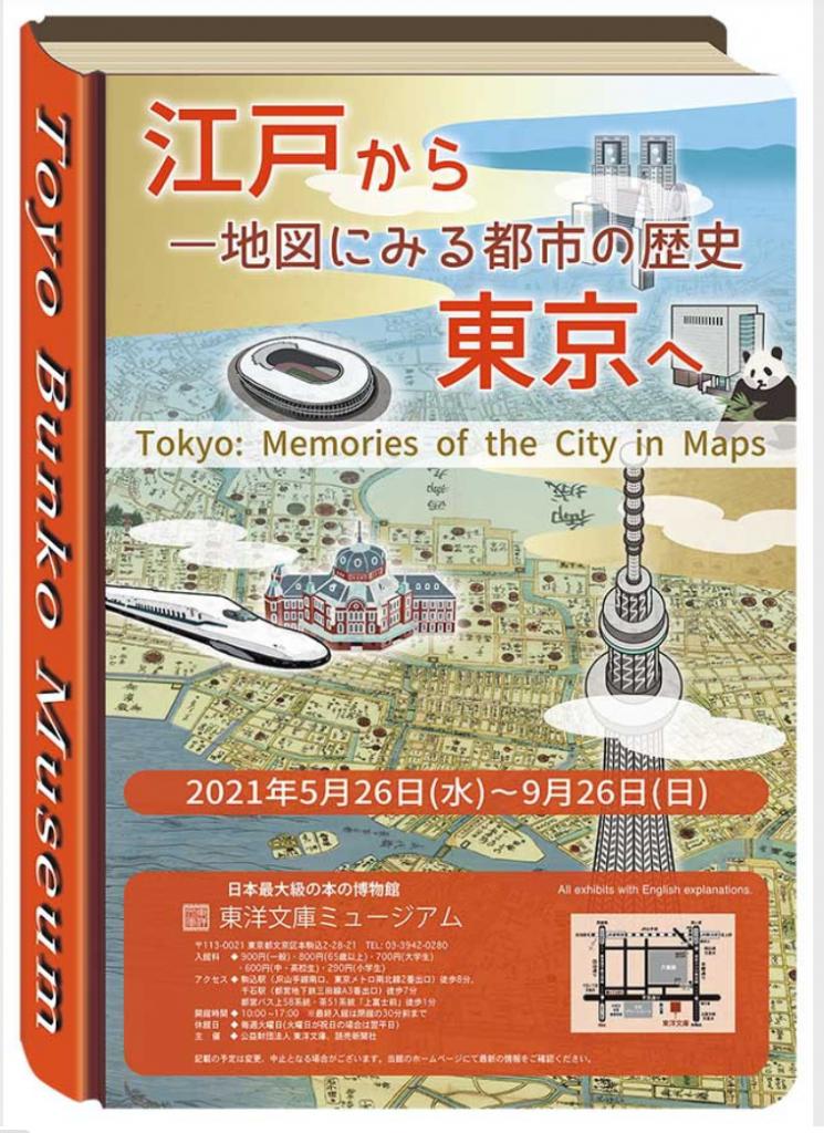 「江戸から東京へ -地図にみる都市の歴史」東洋文庫ミュージアム