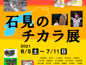 「石見のチカラ展」浜田市世界こども美術館