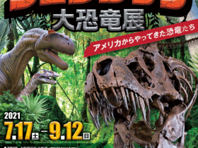 特別展「ジュラシック大恐竜展」東北歴史博物館