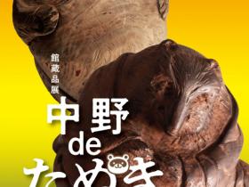 「中野deたぬき」中野区立歴史民俗資料館
