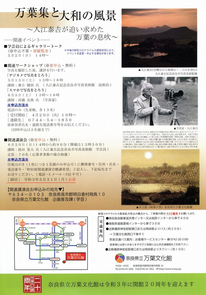特別展「万葉集と大和の風景~入江泰吉が追い求めた万葉の息吹~」奈良県立万葉文化館