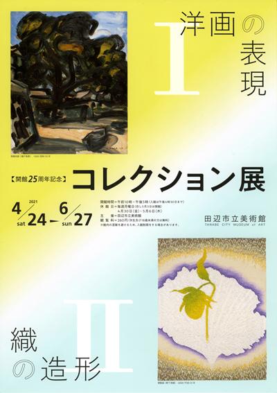 開館25周年記念コレクション展「1洋画の表現 2織の造形」田辺市立美術館