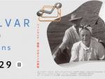 「アイノとアルヴァ 二人のアアルト フィンランド-建築・デザインの神話」兵庫県立美術館