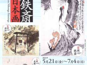「富岡鉄斎と近代の日本画」大和文華館