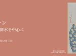 「浮世絵モダーン 橋口五葉と伊東深水を中心に」町田市立国際版画美術館