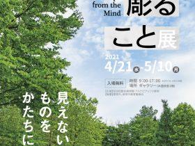 企画展2021「こころを彫ること」展-安田侃彫刻美術館アルテピアッツァ美唄