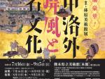 「絢爛豪華! おかやま・林原美術館展 洛中洛外図屏風と大名文化」熊本県立美術館