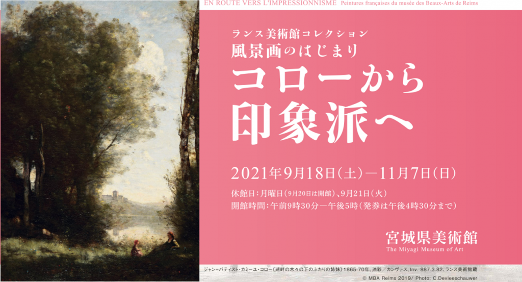 「ランス美術館コレクション 風景画のはじまり コローから印象派へ」宮城県美術館