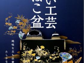 「シブい工芸 たばこ盆〜地味な立ち位置・たしかな仕事〜」たばこと塩の博物館