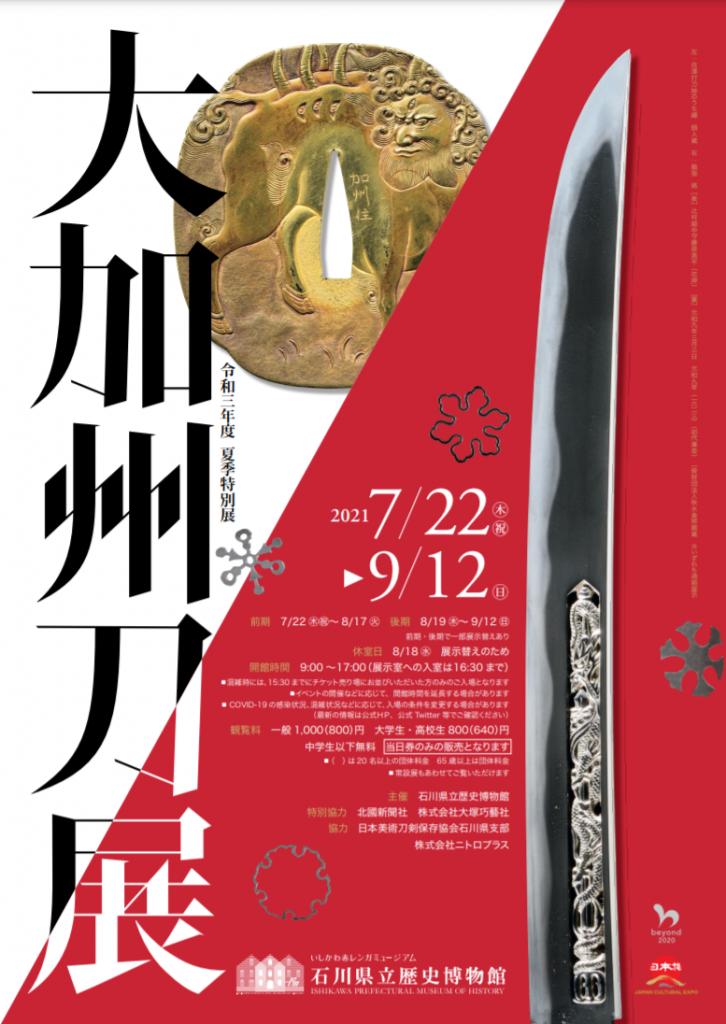 夏季特別展「大加州刀展」石川県立歴史博物館