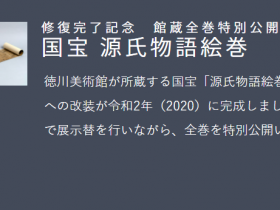 修復完了記念 館蔵全巻特別公開「国宝 源氏物語絵巻」徳川美術館
