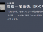 企画展「唐絵―尾張徳川家の中国絵画―」徳川美術館