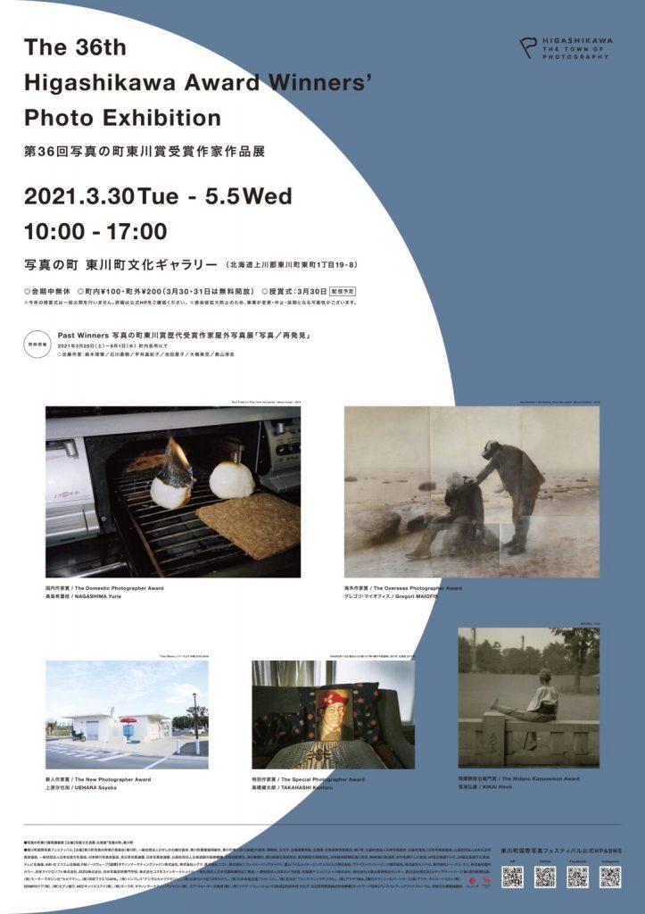 「第36回写真の町東川賞受賞作家作品展」東川町国際写真フェスティバル