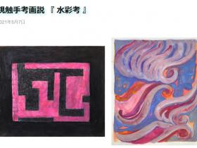 視触手考画説 『 水彩考 』東京アートミュージアム
