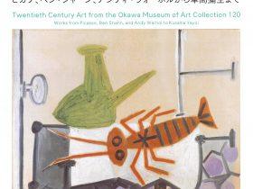 「大川美術館コレクションによる 20世紀アート120」大川美術館