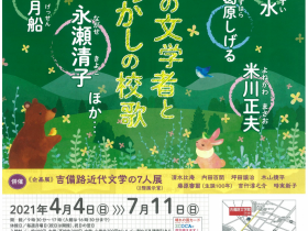 特別展 「吉備路の文学者となつかしの校歌」徳田秋聲記念館