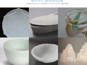 企画展「雪のデザイン賞 第10回記念展」中谷宇吉郎 雪の科学館