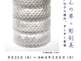 「ぎやまんの華・彫刻美 -江戸切子の傑作、ぞくぞく登場」瓶泥舎びいどろ・ぎやまん・ガラス美術館