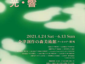 「第10回 森の作家展 Reflection 光・響」金津創作の森