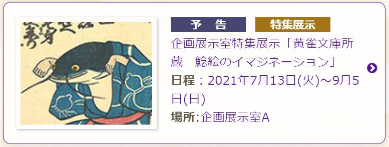 「黄雀文庫所蔵 鯰絵のイマジネーション」国立歴史民俗博物館