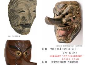 特集展示「祭りの面と衣装」敦賀市立博物館