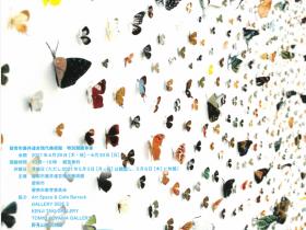 2021年度特別開館事業「いのちの移ろい展」碧南市藤井達吉現代美術館