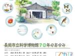 開館70周年記念展示「長岡市立科学博物館70年のあゆみ」長岡市立科学博物館