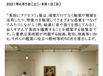 「美術にアクセス!―多感覚鑑賞のすすめ」三重県立美術館