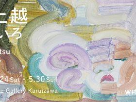 「江上越:にじいろ」軽井沢ニューアートミュージアム