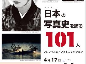 特別展「日本の写真史を飾る 101人  フジフイルム・フォトコレクション」四日市市立博物館
